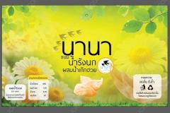 Label_NANA1